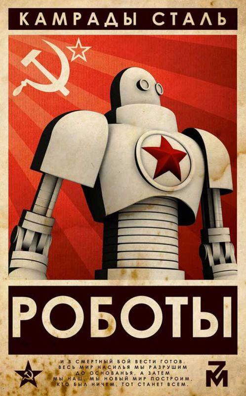 RobotURSS